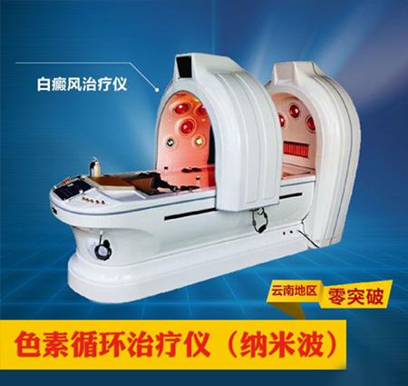 色素循环治疗仪(纳米波)